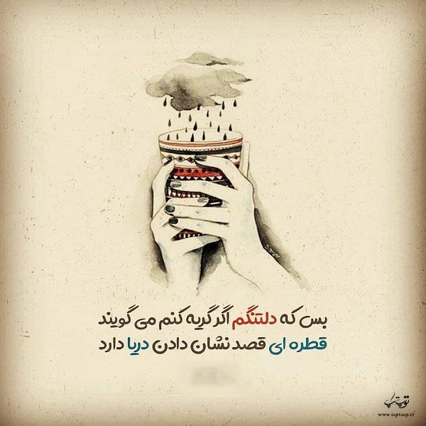 عکس نوشته دلم گرفته ای رفیق