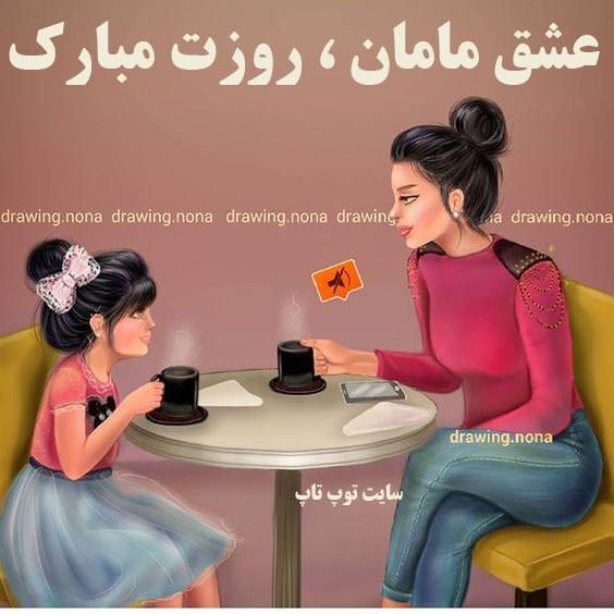 عکس نوشته عشق مامان روزت مبارک ، تبریک روز دختر از طرف مادر به فرزند
