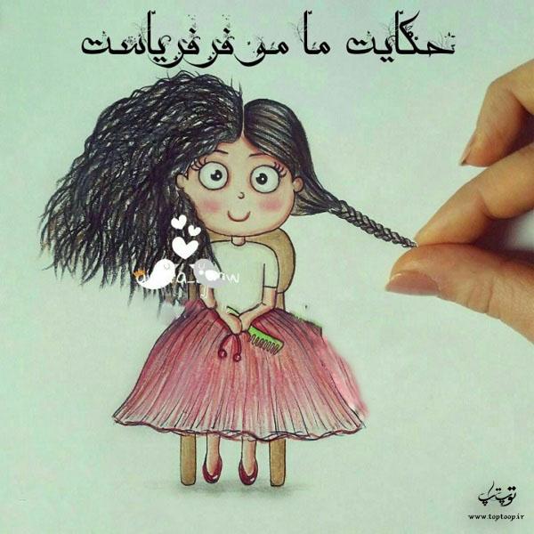 عکس نوشته طنز مو فرفری ها