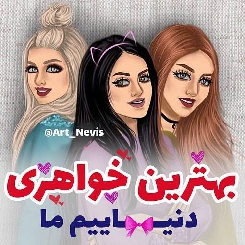 عکس نوشته خواهری کارتونی