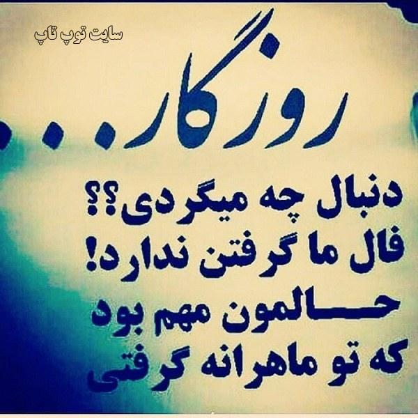 عکس نوشته روزگار بدیست + متن