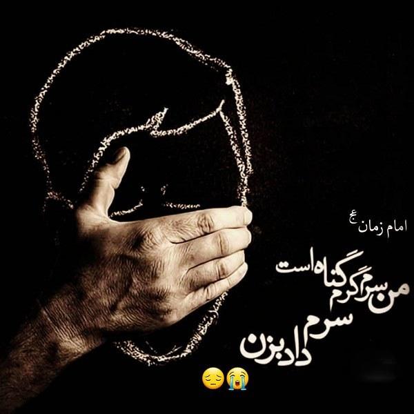 عکس نوشته امام زمان من سرم سرگرم گناه است سرم داد بزن