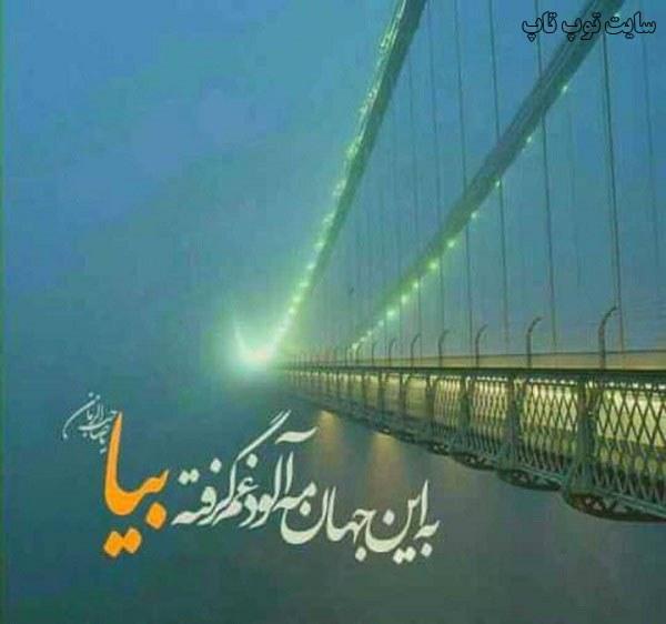 عکس امام زمان بیا + متن