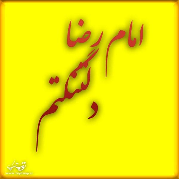 دانلود عکس متن دار امام رضا