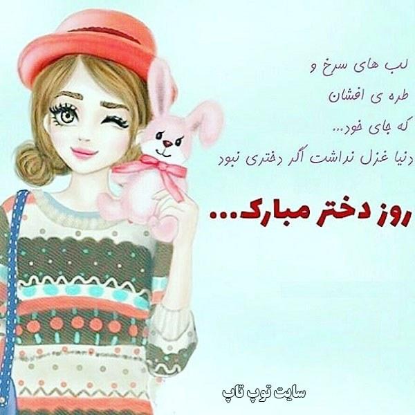 عکس نوشته کارتونی روز دختر مبارک