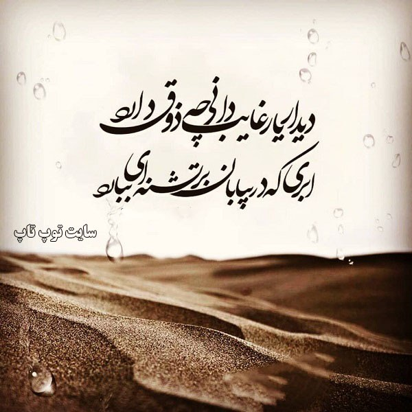 عکس نوشته دیدار یار غائب