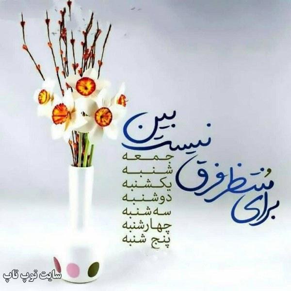 عکس پروفایل منتظر امام زمانم + شعر کوتاه زیبا