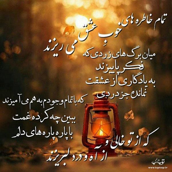 عکس نوشته خاطرات خوب