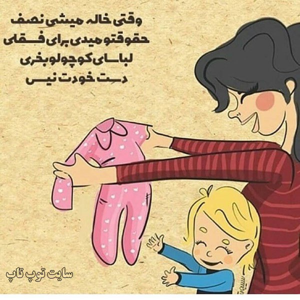 جمله ی زیبا برای خواهر زاده