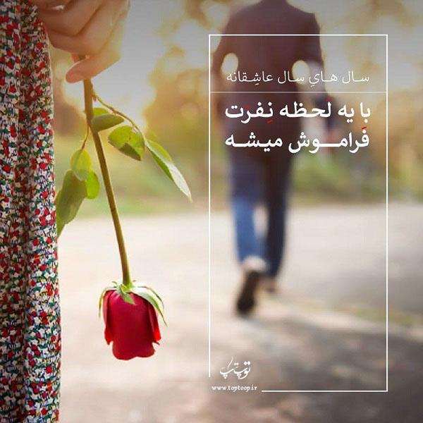تنفر از عشق