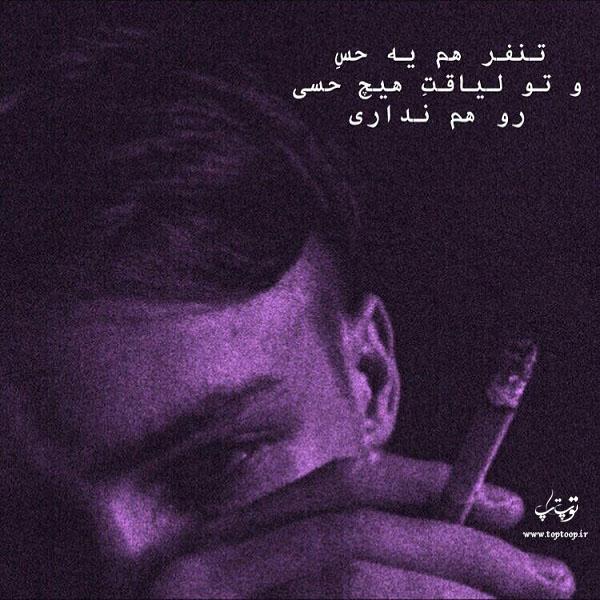 عکس نوشته تنفر از زندگی