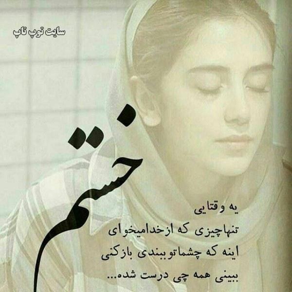 عکس نوشته دخترونه ی خستم برای پروفایل