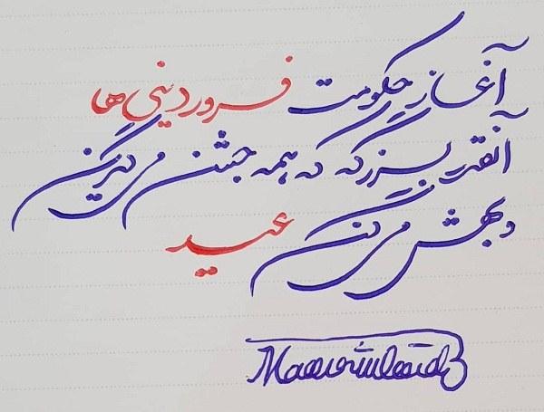 عکس نوشته آغاز حکومت فرودین ماهیا