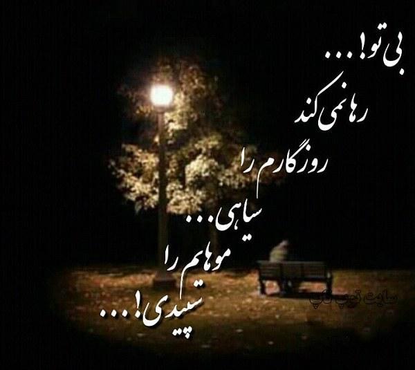 عکس نوشته روزگار سیاه