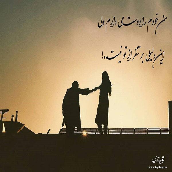 عکس نوشته تنفر از عشق