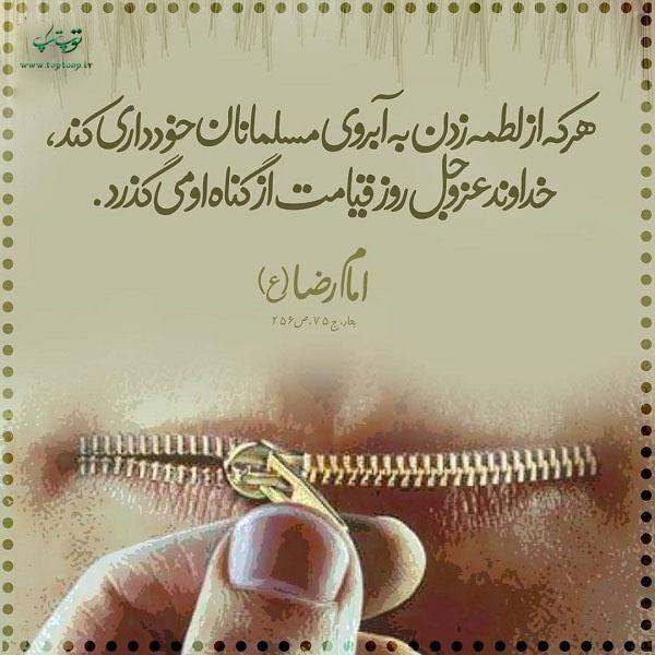عکس نوشته آبروریزی