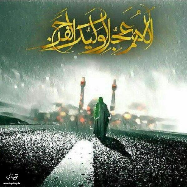عکس نوشته امام زمانی پروفایل