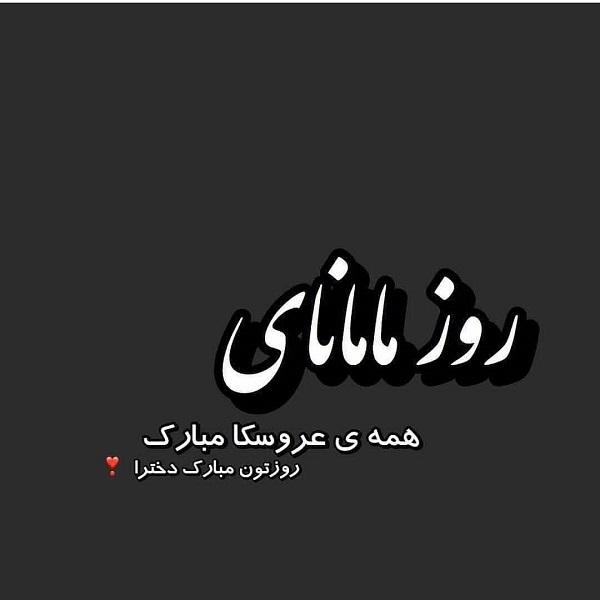 عکس نوشته روز دختر مبارک