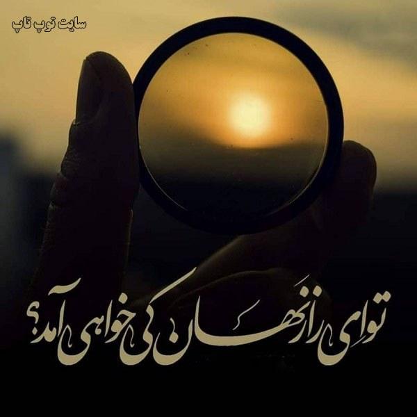 عکس نوشته ای امام زمان کی میایی؟