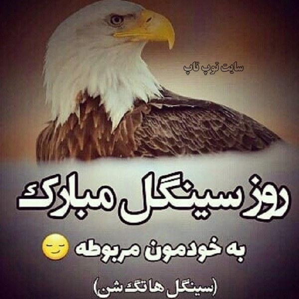 عکس نوشته روز سینگل مبارک