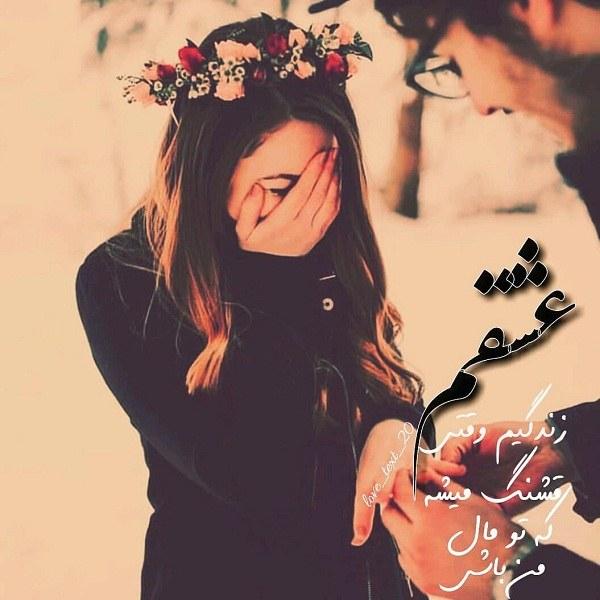 عکس نوشته عشقم
