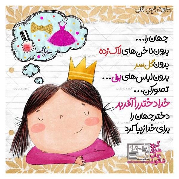 عکس روز دختر مبارک برای پروفایل+ جملات زیبا
