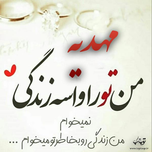 عکس نوشته راجب اسم مهديه