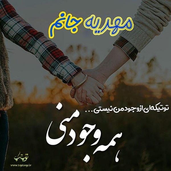 عکس نوشته عاشقانه اسم مهدیه
