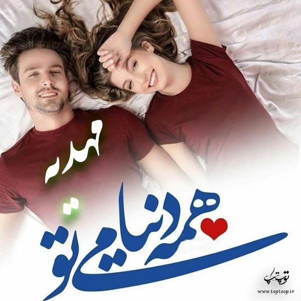 عکس نوشته اسم مهدیه عاشقانه