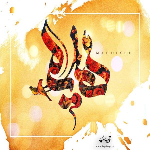 طراحی اسم مهدیه