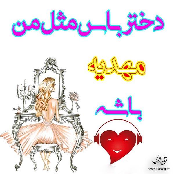 عکس نوشته اسم مهدیه دخترونه