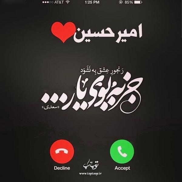عکس نوشته عاشقانه اسم امیرحسین