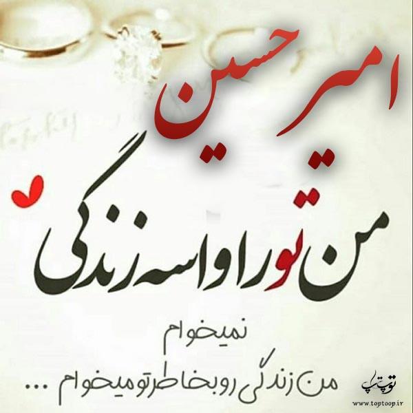 عکس با متن درباره اسم امیرحسین