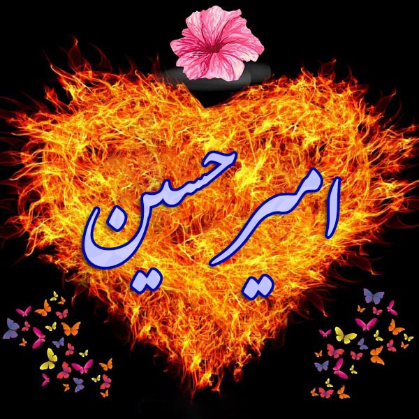 دانلود عکس نوشته اسم امیرحسین