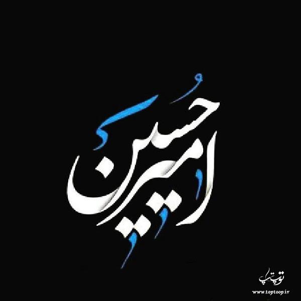 عکس نوشته اسم امیرحسین برای پروفایل