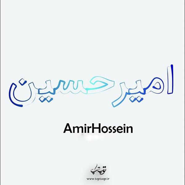 طراحی اسم امیر حسین