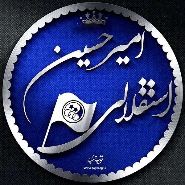 تصاویر اسم امیرحسین برای پروفایل