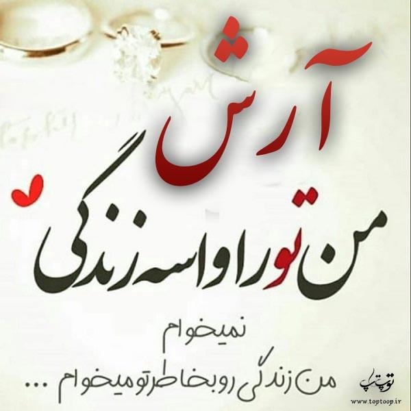 متن با عکس درباره اسم آرش