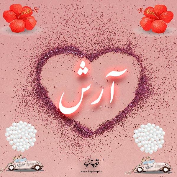 لوگوی قلبی اسم آرش