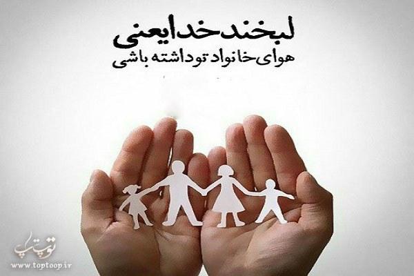 جملات زیبا در مورد دوست داشتن خانواده