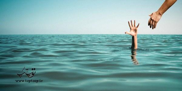 تعبیر خواب تلاش برای غرق نشدن در آب استخر ، دریا و یا طوفان