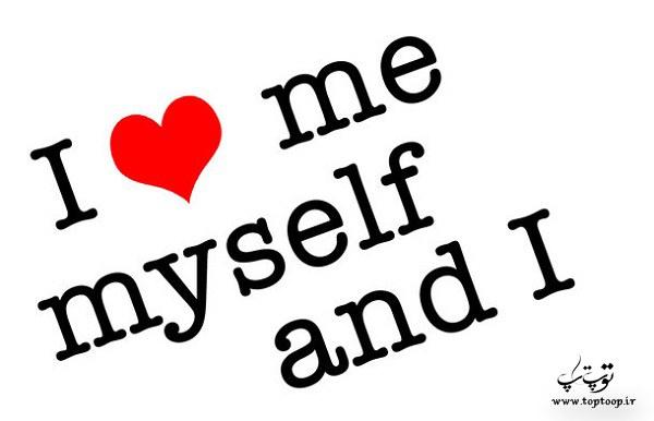 متن برای دوست داشتن خودم