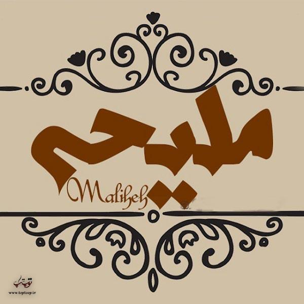 عکس نوشته پروفایل اسم ملیحه