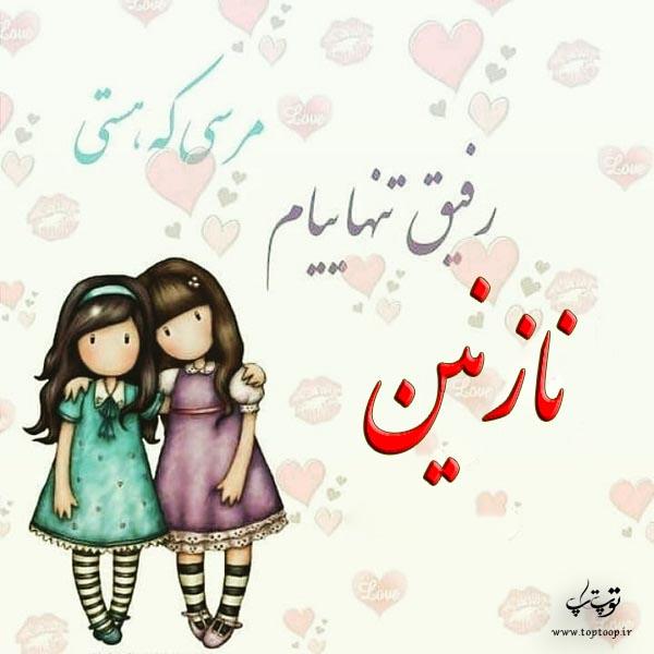 عکس نوشته اسم نازنین مرسی که هستی