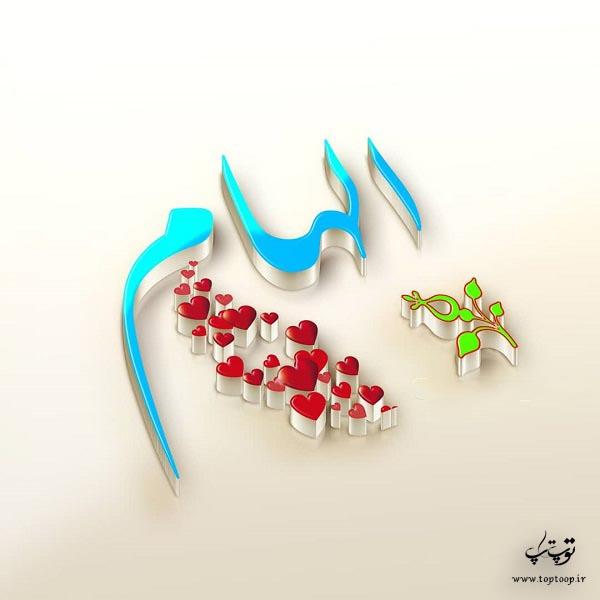 عکس نوشته اسم الهام برای پروفایل