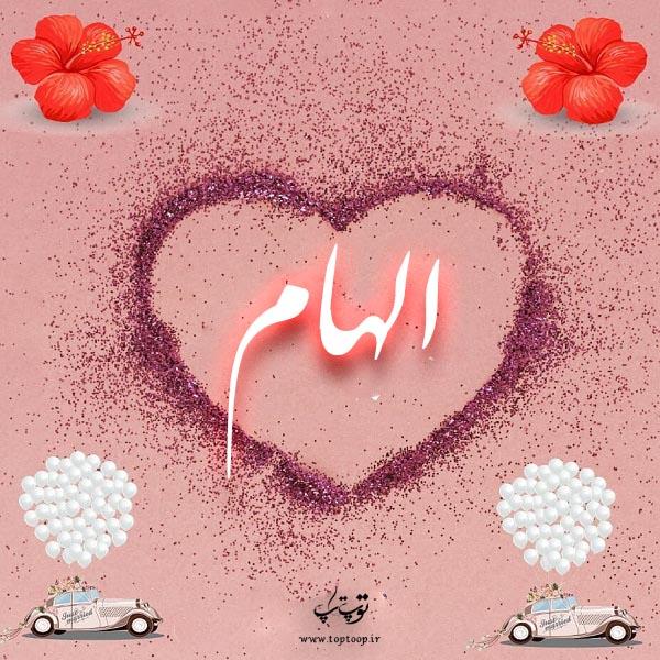 لوگوی قلب اسم الهام