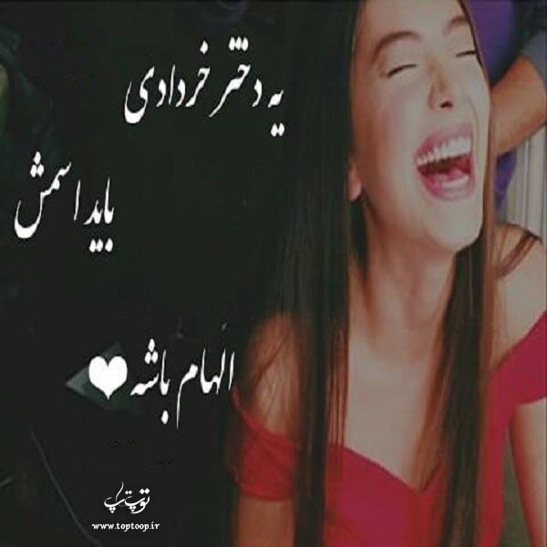 عکس نوشته دخترونه اسم الهام