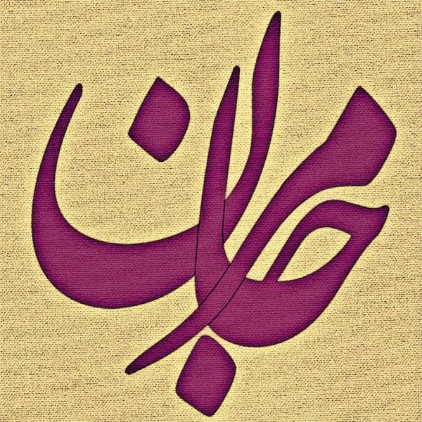 عکس نوشته اسم مرجان برای پروفایل