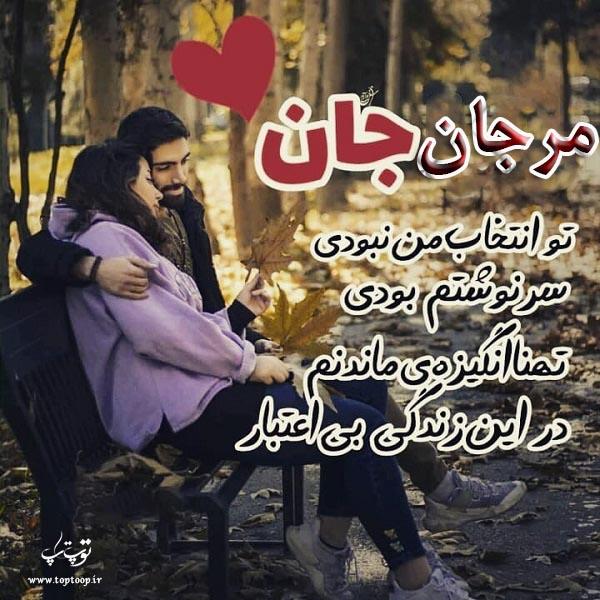 دانلود عکس نوشته اسم مرجان عاشقانه