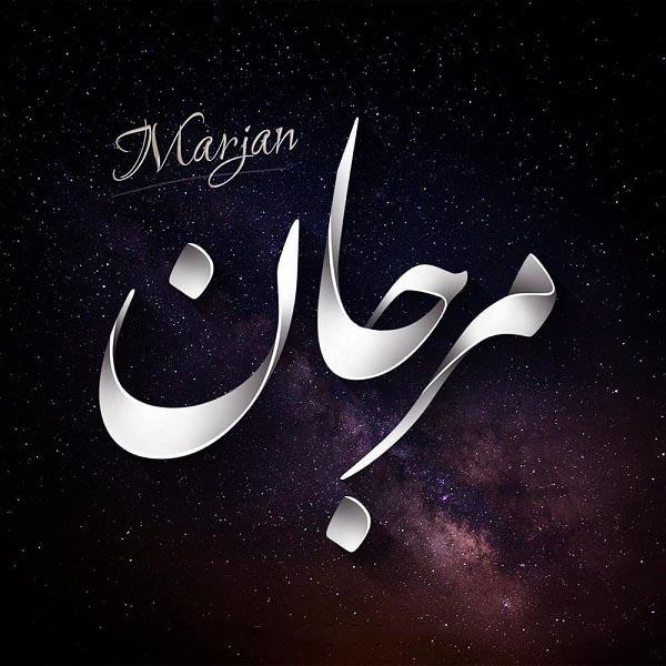 لوگوی اسم مرجان